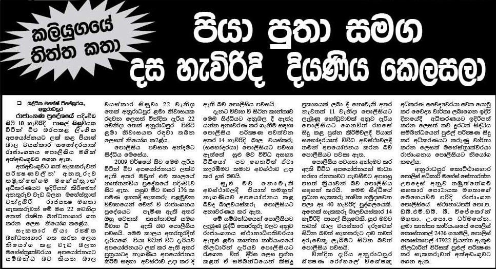 Sri Lankan Hot News,gossip News, Actress News - 967x524 - jpeg